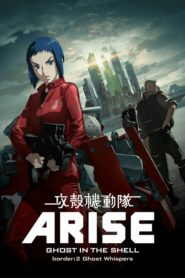 Ghost in the Shell Arise – Border 2 : Ghost Whispers